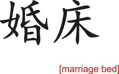 Chinese Sign for marriage bed - stock illustration