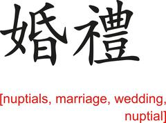 Chinese Sign for nuptials, marriage, wedding, nuptial Stock Illustration