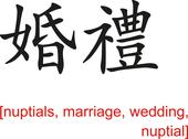 Stock Illustration of Chinese Sign for nuptials, marriage, wedding, nuptial