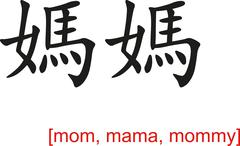 Chinese Sign for mom, mama, mommy - stock illustration