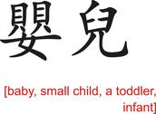 Chinese Sign for baby, small child, a toddler, infant Stock Illustration