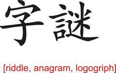 Chinese Sign for riddle, anagram, logogriph Stock Illustration