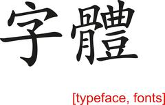 Chinese Sign for typeface, fonts Stock Illustration
