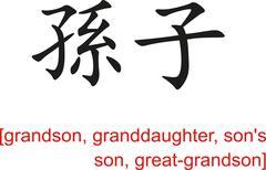 Chinese Sign for grandson, granddaughter, son's son Stock Illustration