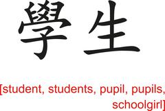 Chinese Sign for student, students, pupil, pupils, schoolgirl - stock illustration