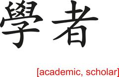 Chinese Sign for academic, scholar - stock illustration