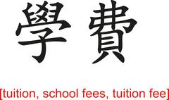 Chinese Sign for tuition, school fees, tuition fee - stock illustration