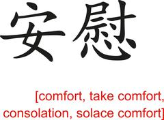 Chinese Sign for comfort, take comfort, consolation - stock illustration