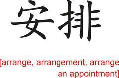 Stock Illustration of Chinese Sign for arrange, arrangement, arrange an appointment