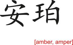 Chinese Sign for amber, amper - stock illustration