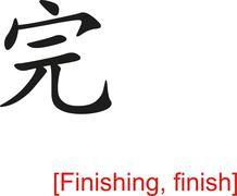 Chinese Sign for Finishing, finish - stock illustration