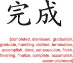 Stock Illustration of Chinese Sign for completed, dismissed, graduation, accomplish