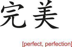 Chinese Sign for perfect, perfection - stock illustration