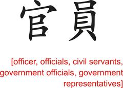 Chinese Sign for officer, officials, civil servants Stock Illustration
