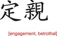 Stock Illustration of Chinese Sign for engagement, betrothal