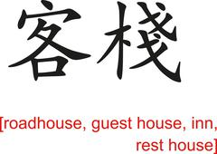 Chinese Sign for roadhouse, guest house, inn, rest house - stock illustration