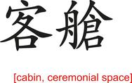 Stock Illustration of Chinese Sign for cabin, ceremonial space