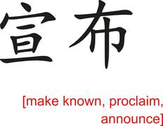 Stock Illustration of Chinese Sign for make known, proclaim, announce