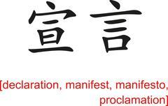 Chinese Sign for declaration, manifest, manifesto, proclamation - stock illustration
