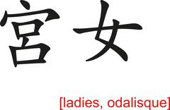 Stock Illustration of Chinese Sign for ladies, odalisque