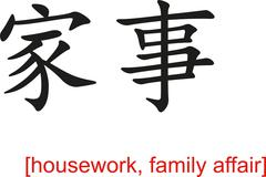 Chinese Sign for housework, family affair - stock illustration