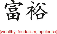 Chinese Sign for wealthy, feudalism, opulence Stock Illustration