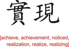 Chinese Sign for achieve, noticed, realization, realize - stock illustration
