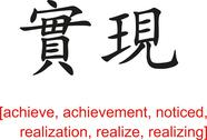 Stock Illustration of Chinese Sign for achieve, noticed, realization, realize