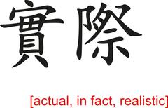 Chinese Sign for actual, in fact, realistic - stock illustration
