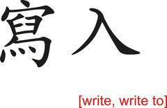 Stock Illustration of Chinese Sign for write, write to