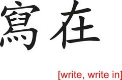 Stock Illustration of Chinese Sign for write, write in