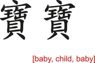 Chinese Sign for baby, child, baby Stock Illustration