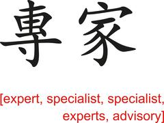Chinese Sign for expert, specialist ,experts, advisory Stock Illustration