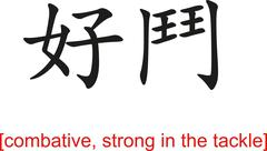 Chinese Sign for combative, strong in the tackle Stock Illustration