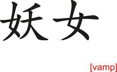 Chinese Sign for vamp Stock Illustration