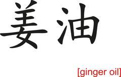 Chinese Sign for ginger oil - stock illustration