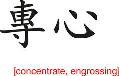 Chinese Sign for concentrate, engrossing - stock illustration