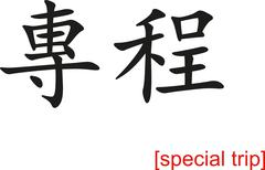 Stock Illustration of Chinese Sign for special trip