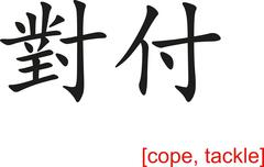Chinese Sign for cope, tackle Stock Illustration