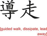 Stock Illustration of Chinese Sign for guided walk, dissipate, lead away
