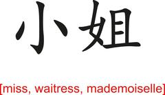 Chinese Sign for miss, waitress, mademoiselle - stock illustration