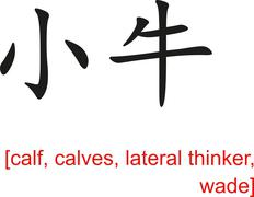 Chinese Sign for calf, calves, lateral thinker, wade Stock Illustration