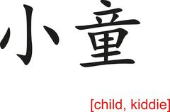 Chinese Sign for child, kiddie - stock illustration