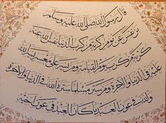Arabic calligraphy as art Stock Photos