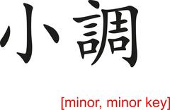 Chinese Sign for minor, minor key - stock illustration