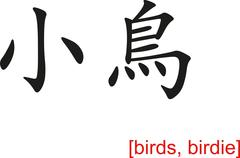 Chinese Sign for birds, birdie - stock illustration