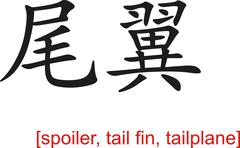 Chinese Sign for spoiler, tail fin, tailplane - stock illustration