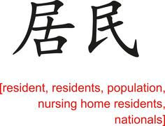 Chinese Sign for resident, residents, population, nationals - stock illustration
