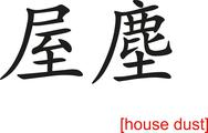 Chinese Sign for house dust Stock Illustration