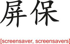Chinese Sign for screensaver, screensavers Stock Illustration